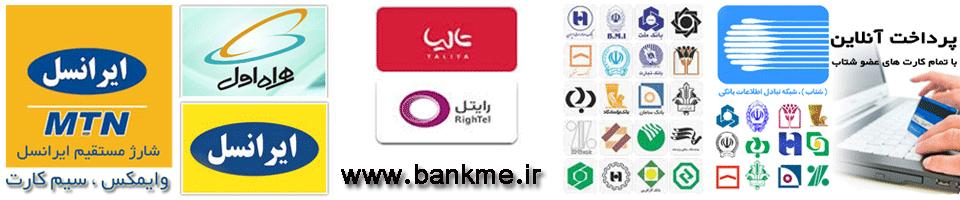 بانک من | بانک شارژ